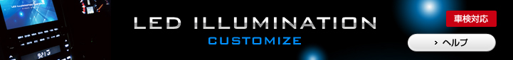 LED ILLUMINATION CUSTOMIZE